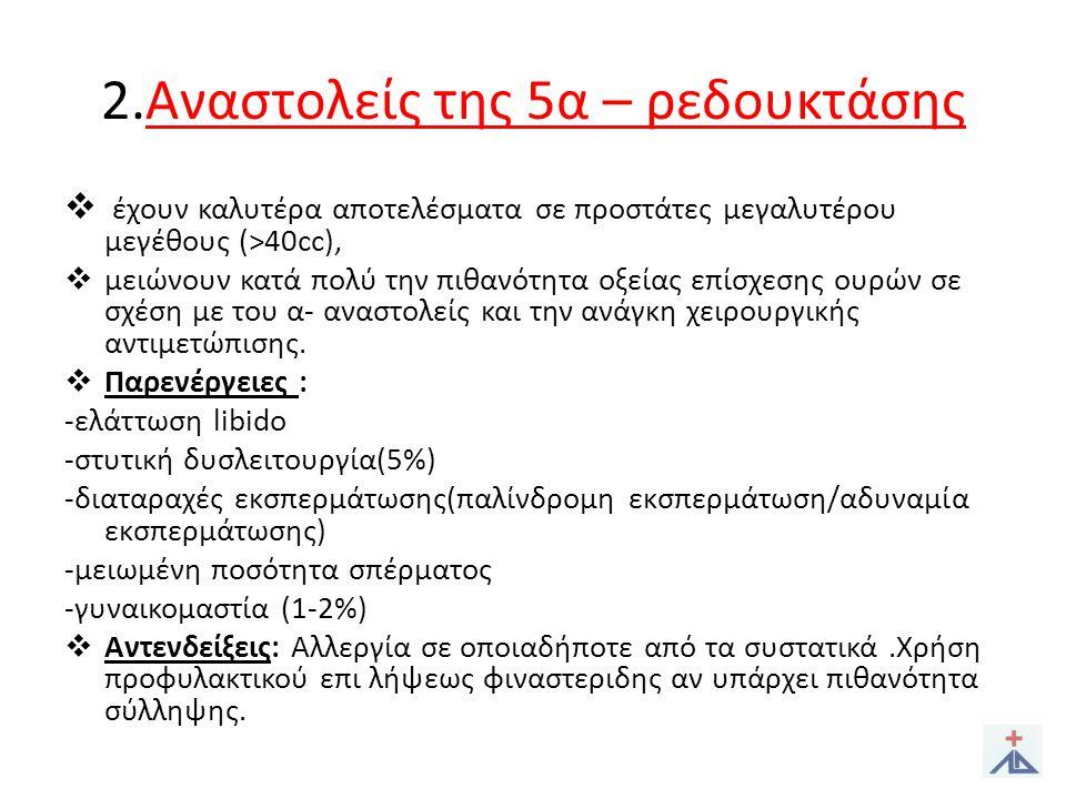 2.Αναστολείς της 5α – ρεδουκτάσης  έχουν καλυτέρα αποτελέσματα σε προστάτες μεγαλυτέρου μεγέθους (>40cc),  μειώνουν κατά πολύ την πιθανότητα οξείας