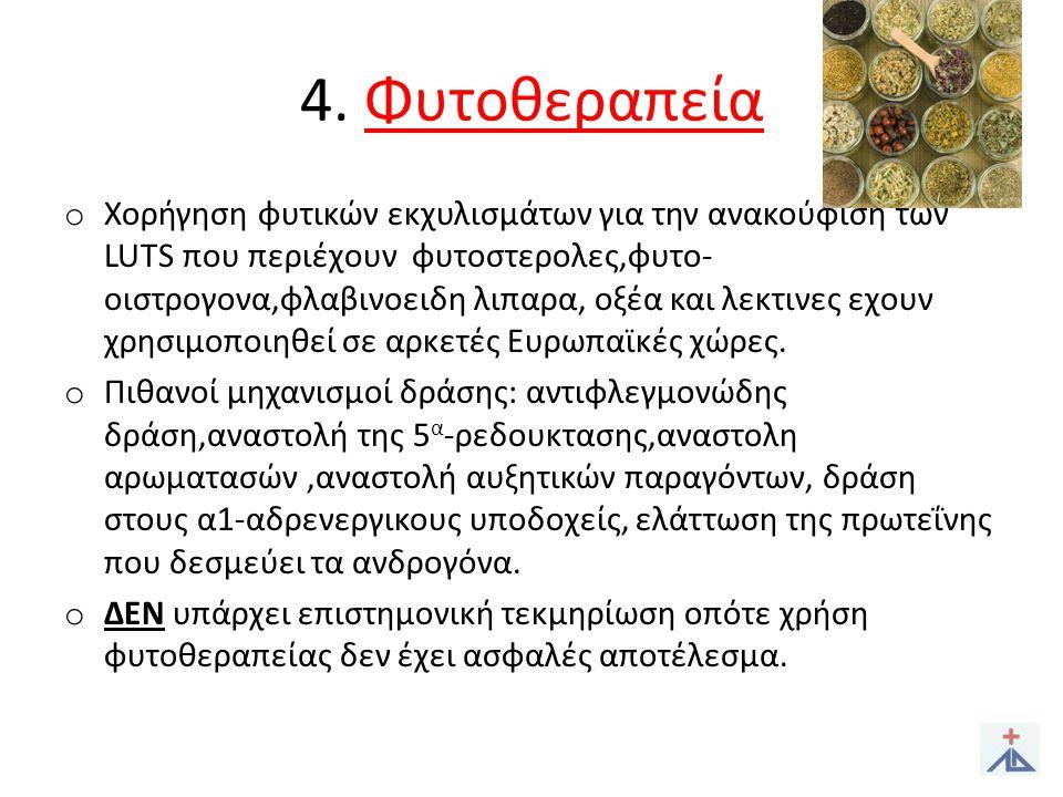 4. Φυτοθεραπεία o Χορήγηση φυτικών εκχυλισμάτων για την ανακούφιση των LUTS που περιέχουν φυτοστερολες,φυτο- οιστρογονα,φλαβινοειδη λιπαρα, οξέα και λ