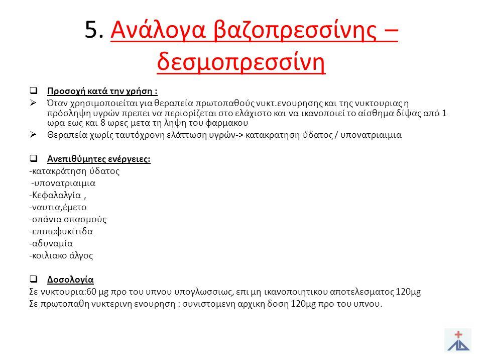 5. Ανάλογα βαζοπρεσσίνης – δεσμοπρεσσίνη  Προσοχή κατά την χρήση :  Όταν χρησιμοποιείται για θεραπεία πρωτοπαθούς νυκτ.ενουρησης και της νυκτουριας