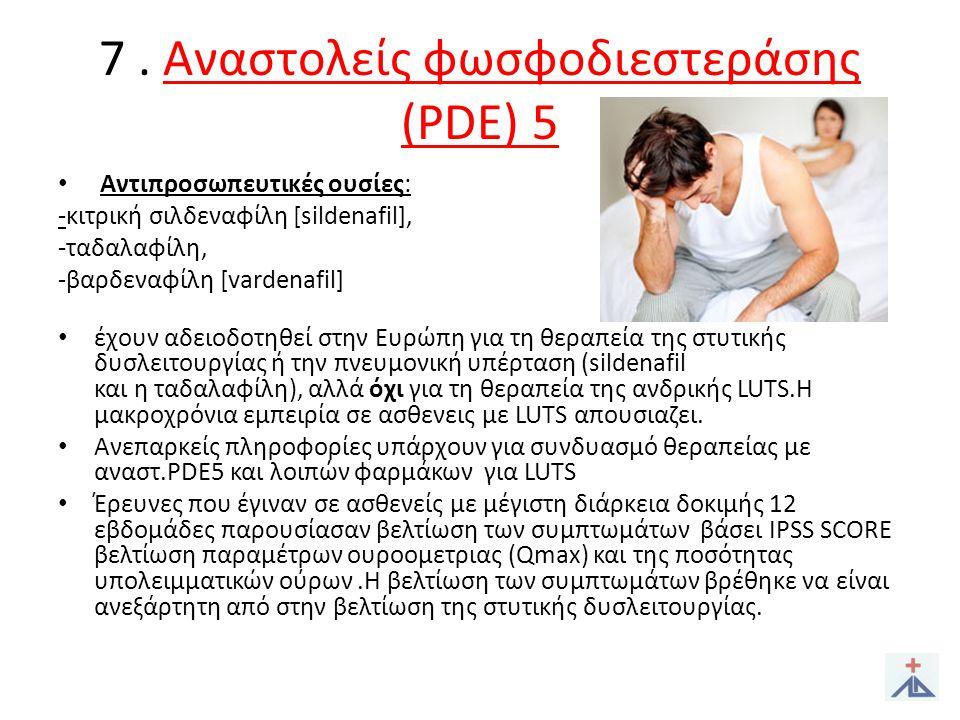 7. Αναστολείς φωσφοδιεστεράσης (PDE) 5 • Αντιπροσωπευτικές ουσίες: -κιτρική σιλδεναφίλη [sildenafil], -ταδαλαφίλη, -βαρδεναφίλη [vardenafil] • έχουν α
