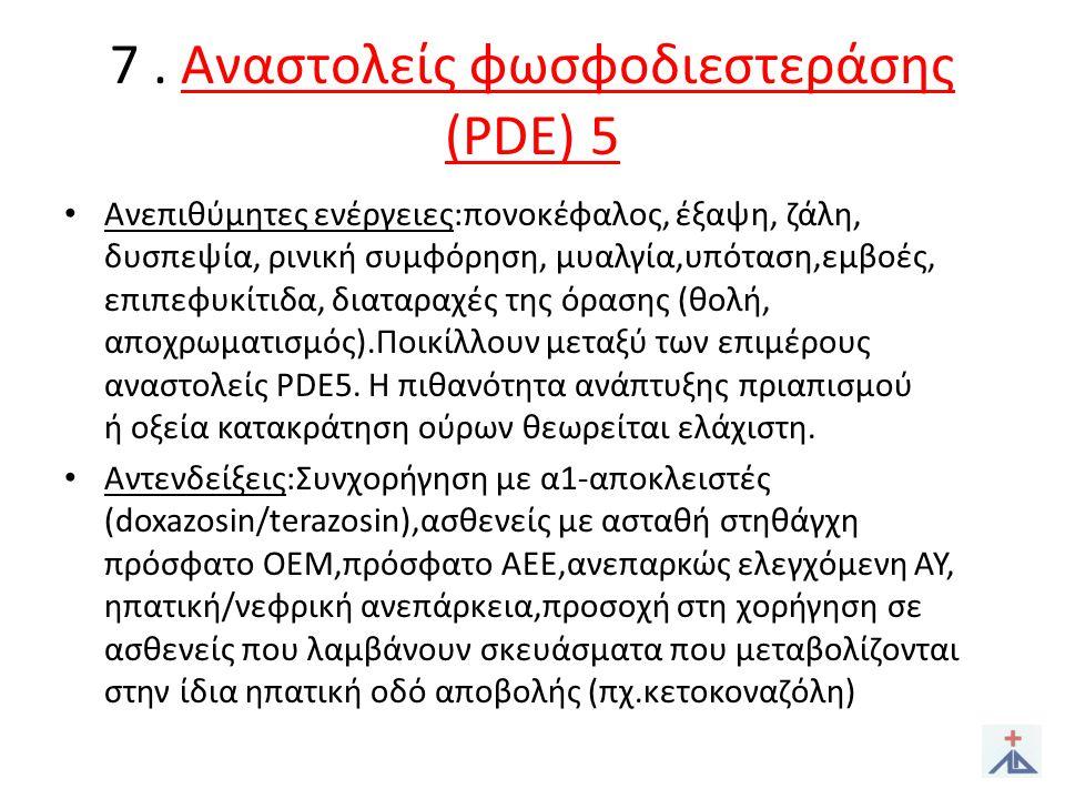 7. Αναστολείς φωσφοδιεστεράσης (PDE) 5 • Ανεπιθύμητες ενέργειες:πονοκέφαλος, έξαψη, ζάλη, δυσπεψία, ρινική συμφόρηση, μυαλγία,υπόταση,εμβοές, επιπεφυκ