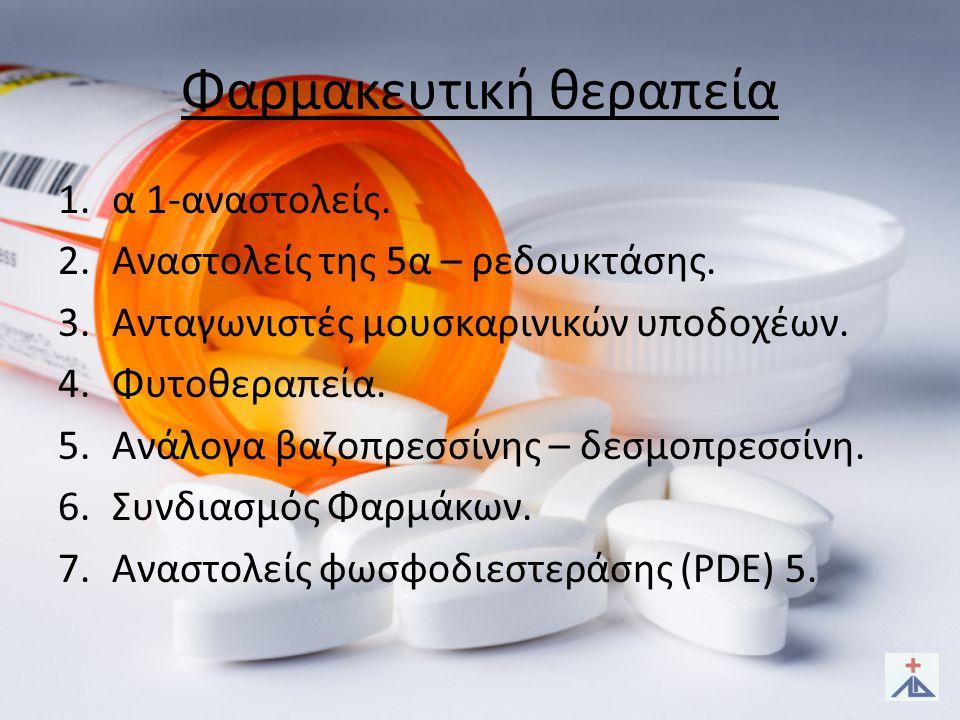 Φαρμακευτική θεραπεία 1.α 1-αναστολείς. 2.Αναστολείς της 5α – ρεδουκτάσης. 3.Ανταγωνιστές μουσκαρινικών υποδοχέων. 4.Φυτοθεραπεία. 5.Ανάλογα βαζοπρεσσ