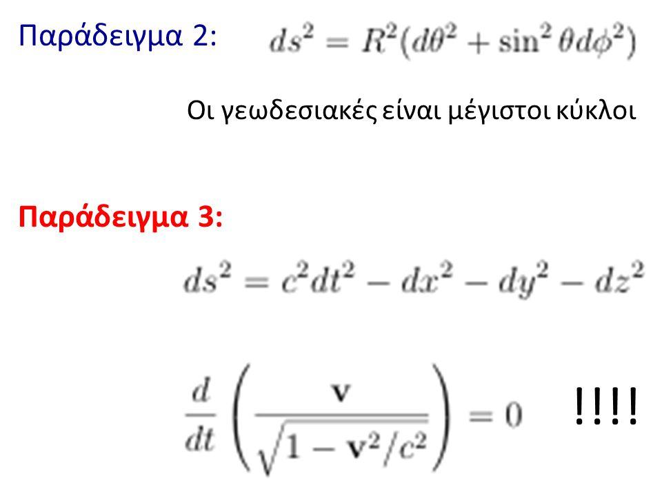 Παράδειγμα 4: !!!! Για v<<c