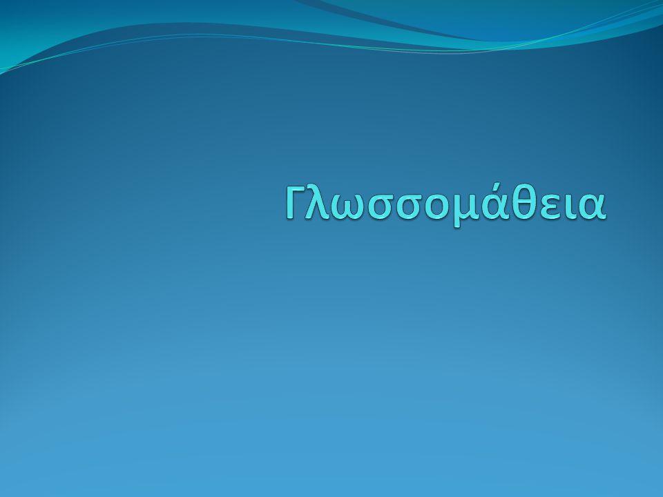 ΣΤΟΙΧΕΙΟ:Εντολή εισόδου ΣΥΝΤΑΞΗ: ΔΙΑΒΑΣΕ ΜΕΤΑΒΛΗΤΗ_1, ΜΕΤΑΒΛΗΤΗ_2,..., ΜΕΤΑΒΛΗΤΗ_Ν ΠΑΡΑΔΕΙΓΜΑ: ΔΙΑΒΑΣΕ x ΔΙΑΒΑΣΕ ονοματεπώνυμο, διεύθυνση, κ ΔΙΑΒΑΣΕ πιν[1], α ΣΧΟΛΙΑ: Αφού εισαχθούν δεδομένα σε μία ΔΙΑΒΑΣΕ θα πρέπει να πατηθεί το πλήκτρο ENTER για επικύρωση.