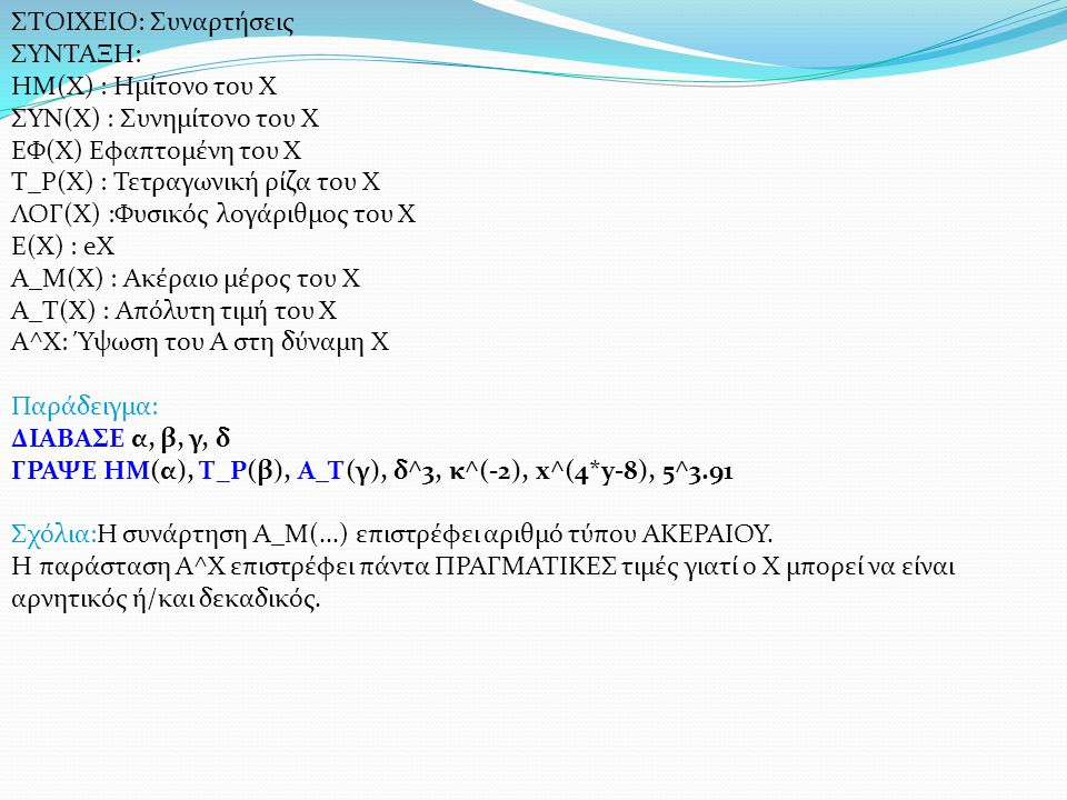ΣΤΟΙΧΕΙΟ: Συναρτήσεις ΣΥΝΤΑΞΗ: ΗΜ(X) : Ημίτονο του Χ ΣΥΝ(X) : Συνημίτονο του Χ ΕΦ(X) Εφαπτομένη του Χ Τ_Ρ(X) : Τετραγωνική ρίζα του Χ ΛΟΓ(X) :Φυσικός