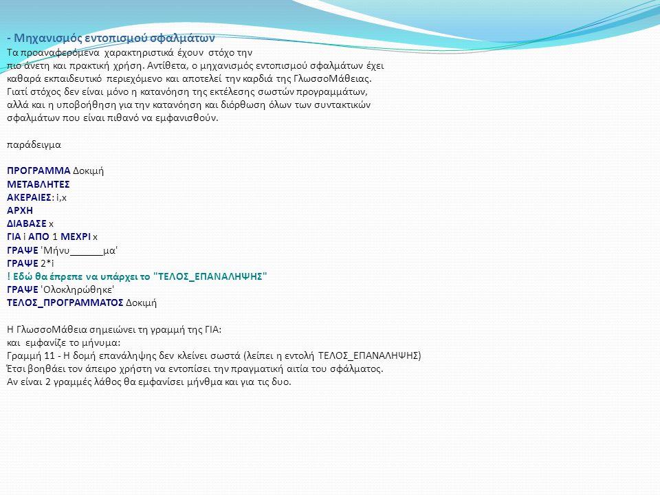 - Λοιπά χαρακτηριστικά Η ΓλωσσοΜάθεια υποστηρίζει και επίσης τα παρακάτω χαρακτηριστικά: 1.