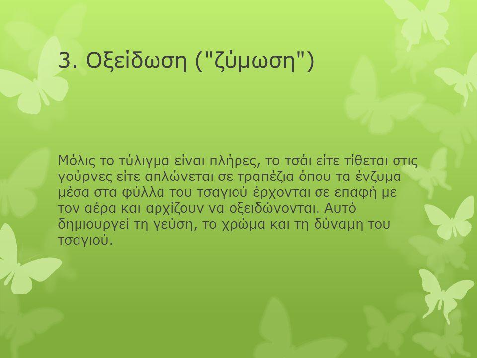 3. Οξείδωση (