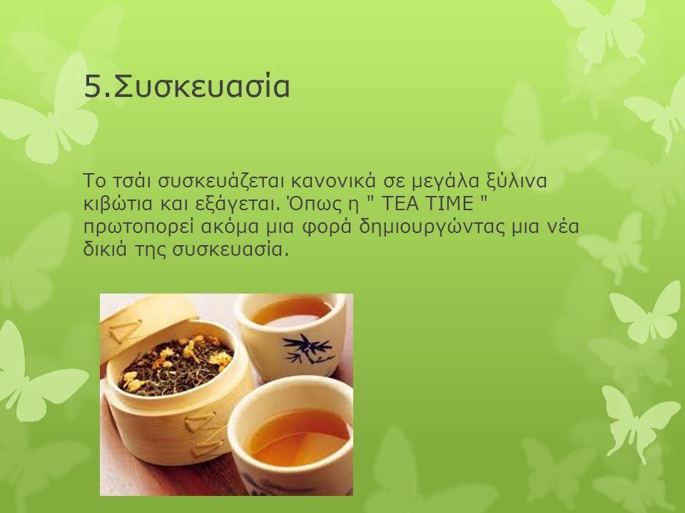 5.Συσκευασία Το τσάι συσκευάζεται κανονικά σε μεγάλα ξύλινα κιβώτια και εξάγεται. Όπως η