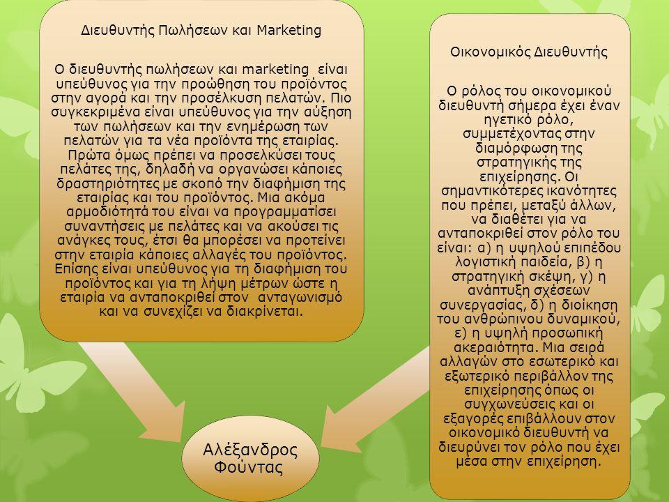 Αλέξανδρος Φούντας Διευθυντής Πωλήσεων και Μarketing Ο διευθυντής πωλήσεων και marketing είναι υπεύθυνος για την προώθηση του προϊόντος στην αγορά και