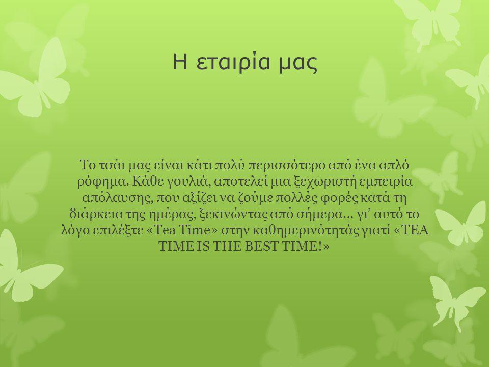 Η εταιρία μας Το τσάι μας είναι κάτι πολύ περισσότερο από ένα απλό ρόφημα. Κάθε γουλιά, αποτελεί μια ξεχωριστή εμπειρία απόλαυσης, που αξίζει να ζούμε