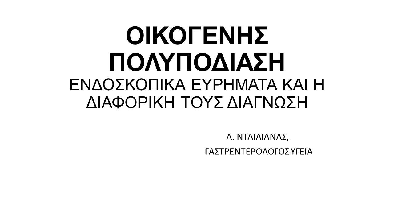 ΚΑΡΚΙΝΟΣ ΠΑΧΕΟΣ ΕΝΤΕΡΟΥ