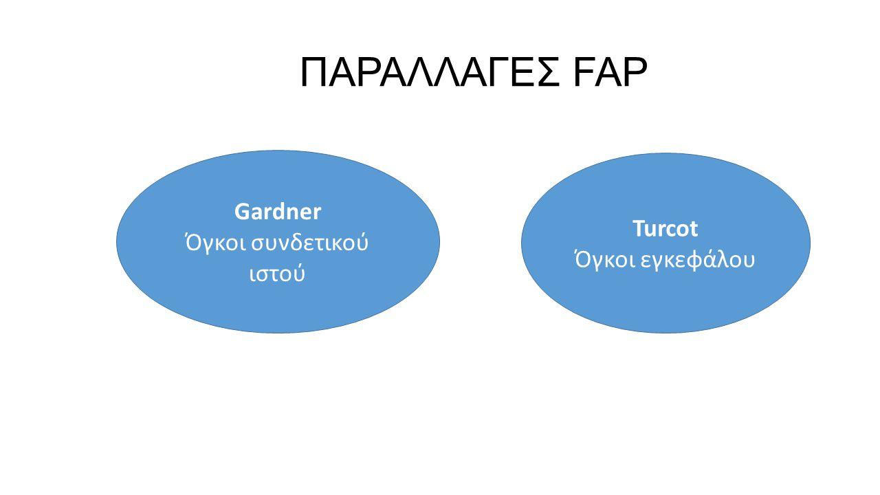 ΠΑΡΑΛΛΑΓΕΣ FAP Gardner Όγκοι συνδετικού ιστού Turcot Όγκοι εγκεφάλου