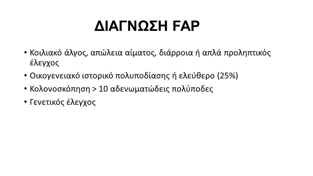 ΔΙΑΓΝΩΣΗ FAP • Κοιλιακό άλγος, απώλεια αίματος, διάρροια ή απλά προληπτικός έλεγχος • Οικογενειακό ιστορικό πολυποδίασης ή ελεύθερο (25%) • Κολονοσκόπ