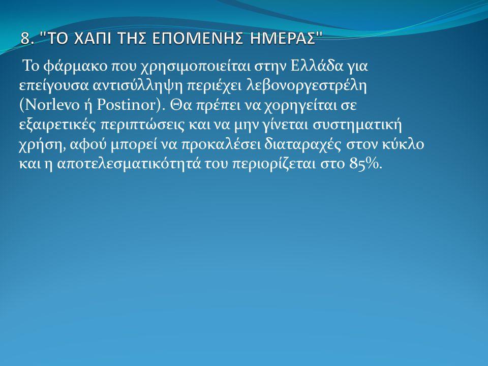 Το φάρμακο που χρησιμοποιείται στην Ελλάδα για επείγουσα αντισύλληψη περιέχει λεβονοργεστρέλη (Norlevo ή Postinor). Θα πρέπει να χορηγείται σε εξαιρετ