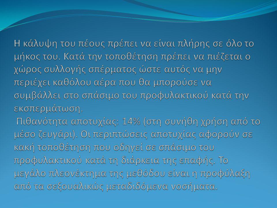 Το φάρμακο που χρησιμοποιείται στην Ελλάδα για επείγουσα αντισύλληψη περιέχει λεβονοργεστρέλη (Norlevo ή Postinor).