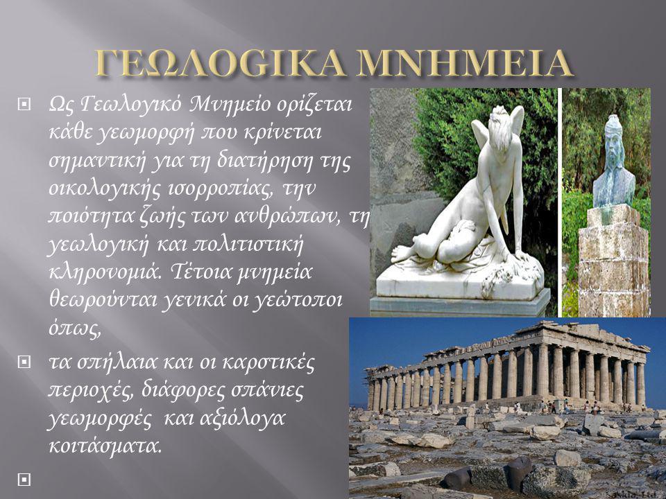  Ως Γεωλογικό Μνημείο ορίζεται κάθε γεωμορφή που κρίνεται σημαντική για τη διατήρηση της οικολογικής ισορροπίας, την ποιότητα ζωής των ανθρώπων, τη γεωλογική και πολιτιστική κληρονομιά.
