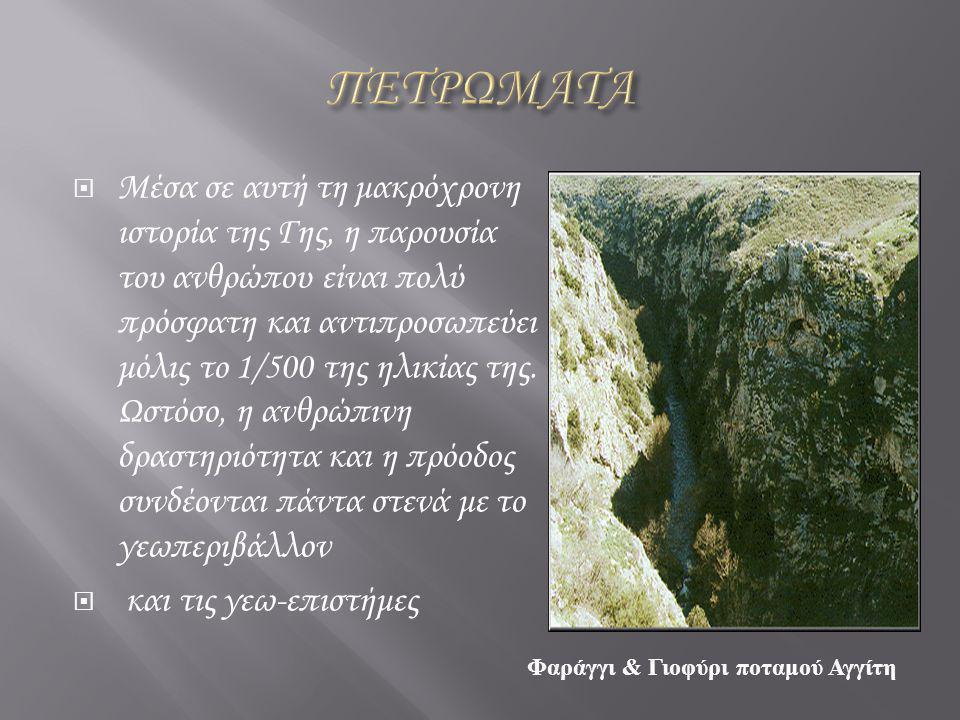  Μέσα σε αυτή τη μακρόχρονη ιστορία της Γης, η παρουσία του ανθρώπου είναι πολύ πρόσφατη και αντιπροσωπεύει μόλις το 1/500 της ηλικίας της.