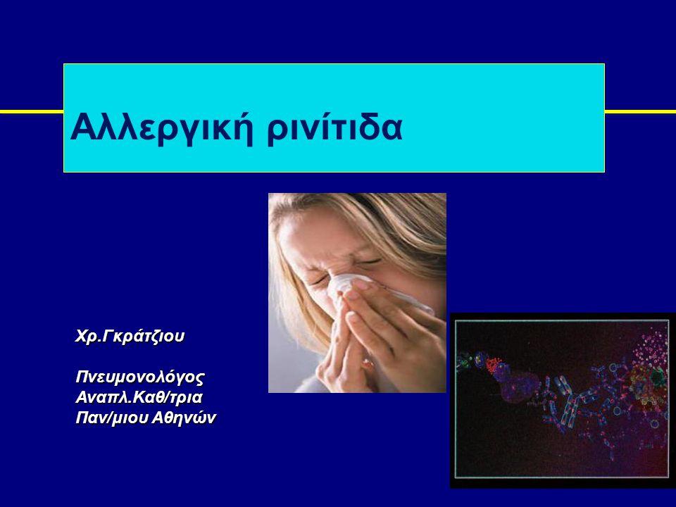 Αλλεργική ρινίτιδα Χρ.Γκράτζιου Πνευμονολόγος Αναπλ.Καθ/τρια Παν/μιου Αθηνών