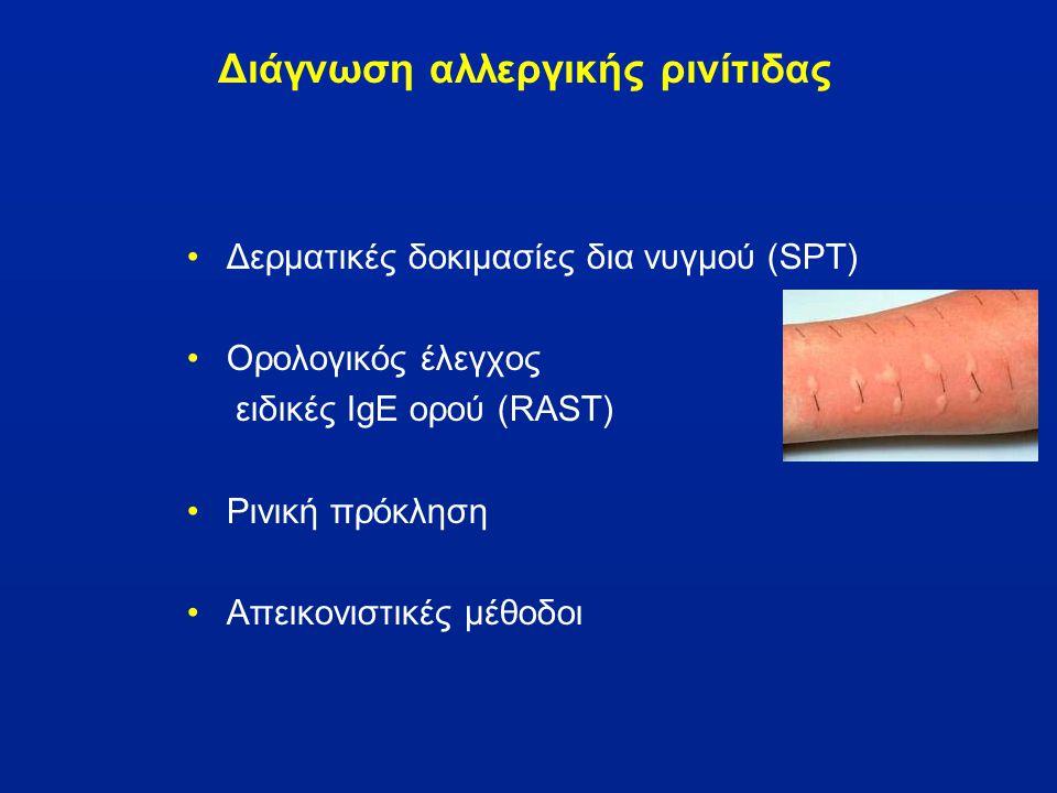 Διάγνωση αλλεργικής ρινίτιδας •Δερματικές δοκιμασίες δια νυγμού (SPT) •Ορολογικός έλεγχος ειδικές IgE ορού (RAST) •Ρινική πρόκληση •Απεικονιστικές μέθ