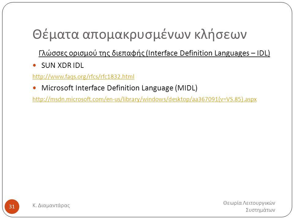 Θέματα απομακρυσμένων κλήσεων Θεωρία Λειτουργικών Συστημάτων Κ. Διαμαντάρας 31 Γλώσσες ορισμού της διεπαφής (Interface Definition Languages – IDL)  S