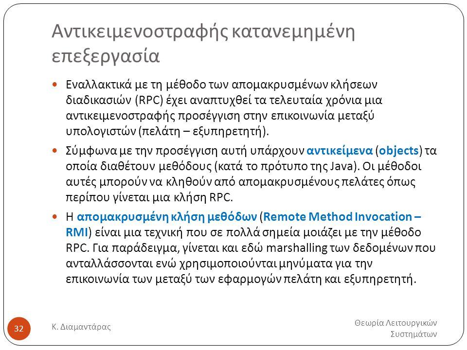 Αντικειμενοστραφής κατανεμημένη επεξεργασία Θεωρία Λειτουργικών Συστημάτων Κ. Διαμαντάρας 32  Εναλλακτικά με τη μέθοδο των απομακρυσμένων κλήσεων δια