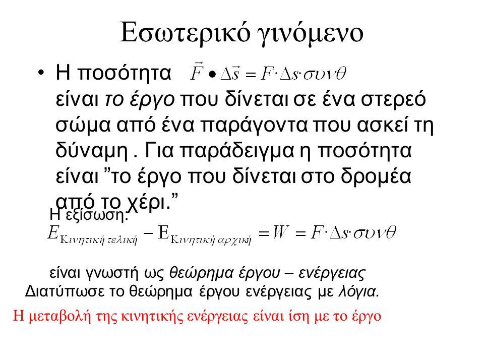 Νόημα της σχέσης έργου •Β) Είναι το γινόμενο της συνιστώσας της μετατόπισης κατά την κατεύθυνση της δύναμης X τη δύναμη