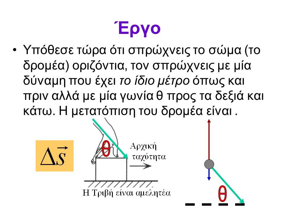 Τελική Κινητική Ενέργεια με βάση την ολική δύναμη: αν ένα σώμα ξεκινά από την ηρεμία με επιτάχυνση α τότε σε χρόνο t η ταχύτητα που αποκτά είναι: v=α·t, το διάστημα που διανύει είναι d = ½ α·t²