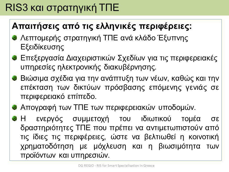Απαιτήσεις από τις ελληνικές περιφέρειες: Λεπτομερής στρατηγική ΤΠΕ ανά κλάδο Έξυπνης Εξειδίκευσης Επεξεργασία Διαχειριστικών Σχεδίων για τις περιφερειακές υπηρεσίες ηλεκτρονικής διακυβέρνησης.