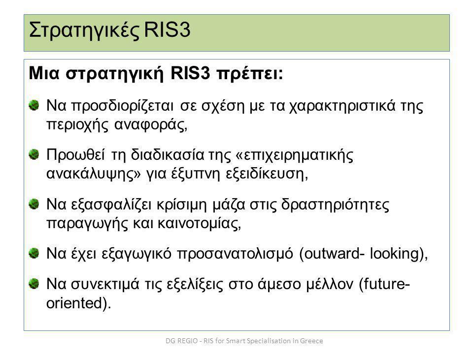 Μια στρατηγική RIS3 πρέπει: Να προσδιορίζεται σε σχέση με τα χαρακτηριστικά της περιοχής αναφοράς, Προωθεί τη διαδικασία της «επιχειρηματικής ανακάλυψης» για έξυπνη εξειδίκευση, Να εξασφαλίζει κρίσιμη μάζα στις δραστηριότητες παραγωγής και καινοτομίας, Να έχει εξαγωγικό προσανατολισμό (outward- looking), Να συνεκτιμά τις εξελίξεις στο άμεσο μέλλον (future- oriented).