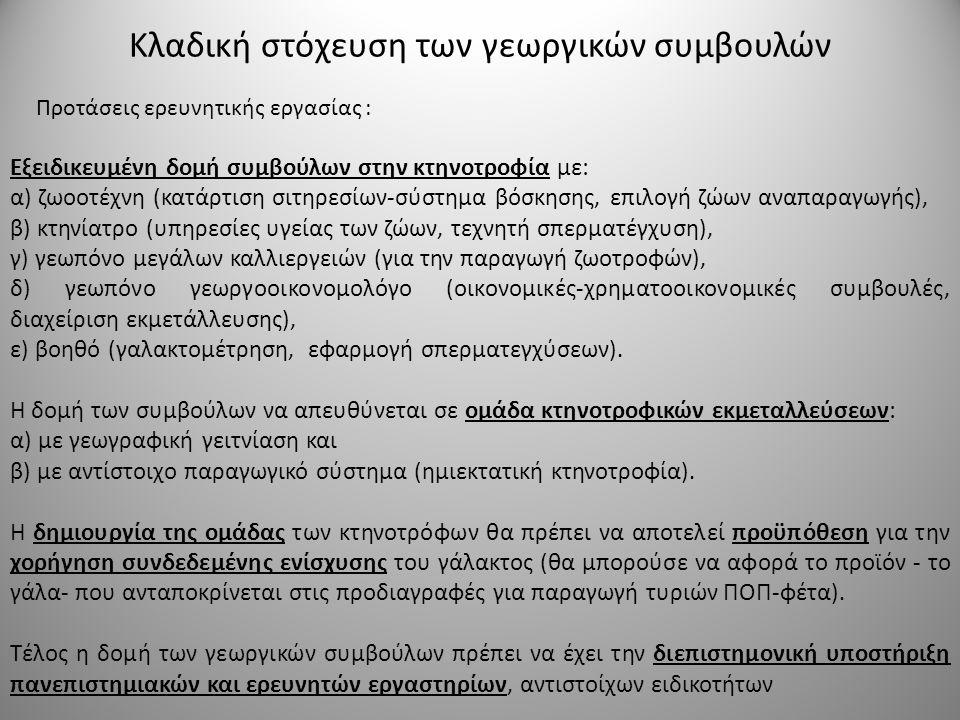 Κλαδική στόχευση των γεωργικών συμβουλών Eξειδικευμένη δομή συμβούλων στην κτηνοτροφία με: α) ζωοοτέχνη (κατάρτιση σιτηρεσίων-σύστημα βόσκησης, επιλογ