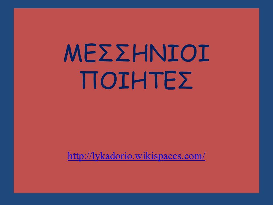 ΜΕΣΣΗΝΙΟΙ ΠΟΙΗΤΕΣ http://lykadorio.wikispaces.com/ http://lykadorio.wikispaces.com/