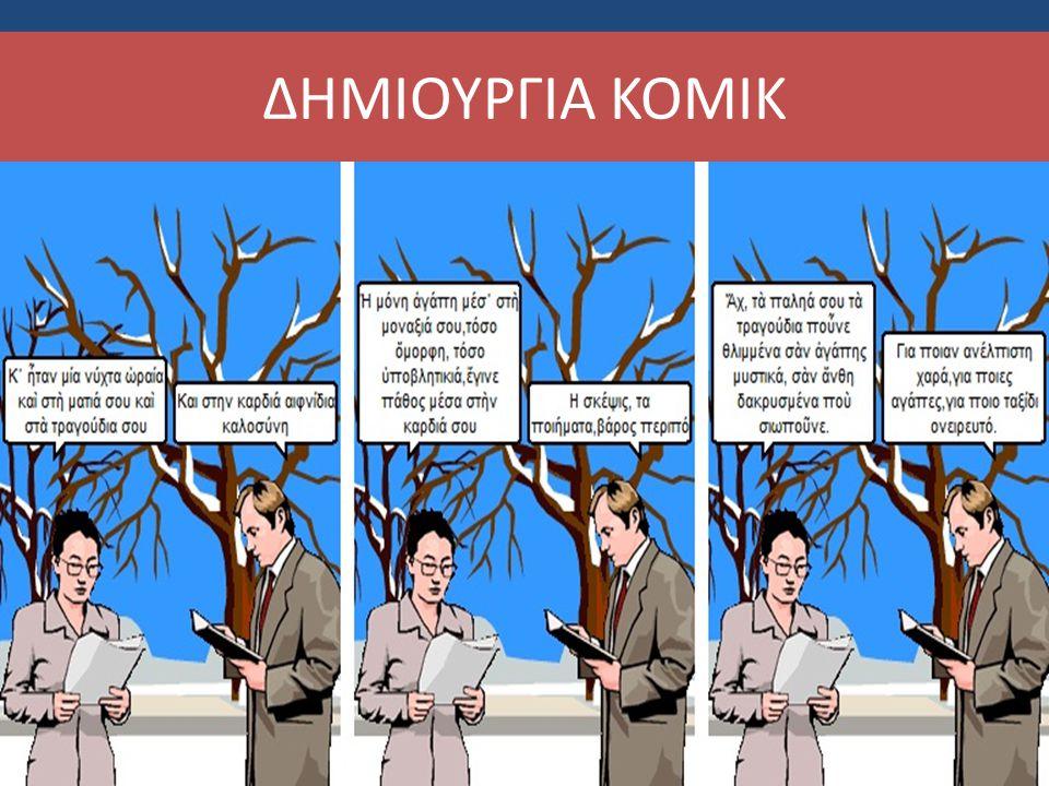 ΔΗΜΙΟΥΡΓΙΑ ΚΟΜΙΚ