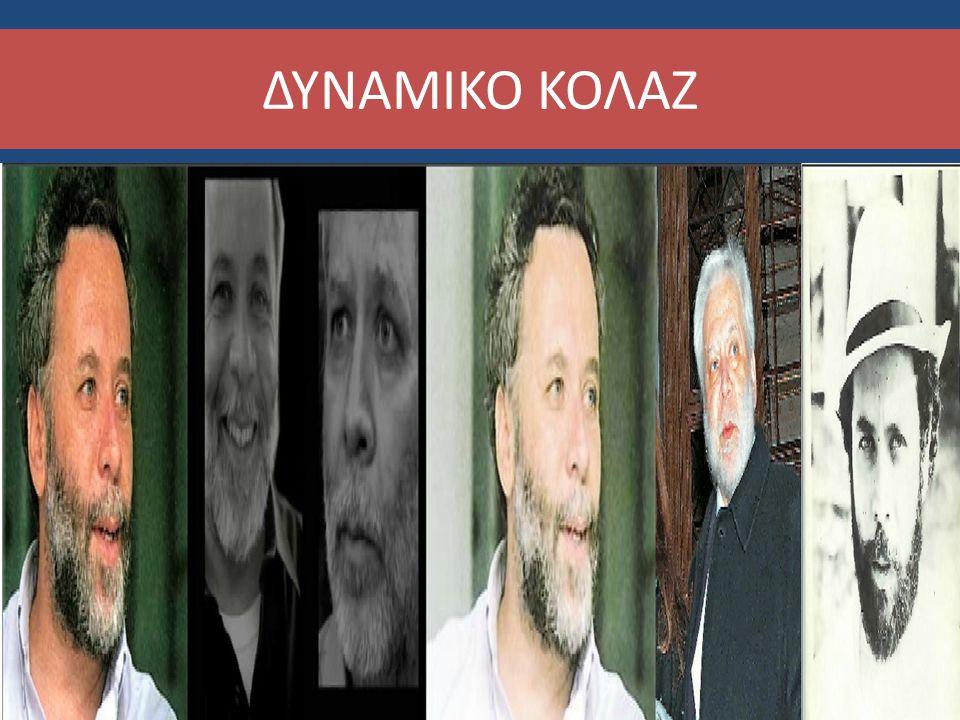 ΔΥΝΑΜΙΚΟ ΚΟΛΑΖ