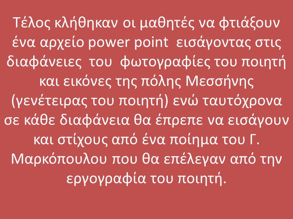 Τέλος κλήθηκαν οι μαθητές να φτιάξουν ένα αρχείο power point εισάγοντας στις διαφάνειες του φωτογραφίες του ποιητή και εικόνες της πόλης Μεσσήνης (γεν