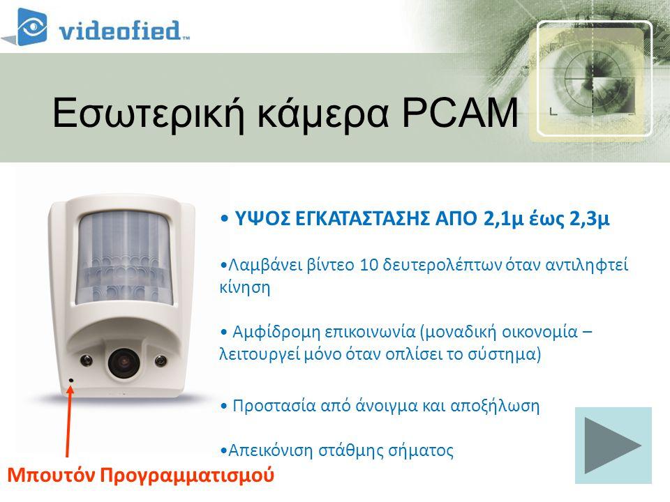 Εσωτερική κάμερα PCAM • ΥΨΟΣ ΕΓΚΑΤΑΣΤΑΣΗΣ ΑΠΟ 2,1μ έως 2,3μ •Λαμβάνει βίντεο 10 δευτερολέπτων όταν αντιληφτεί κίνηση • Αμφίδρομη επικοινωνία (μοναδική