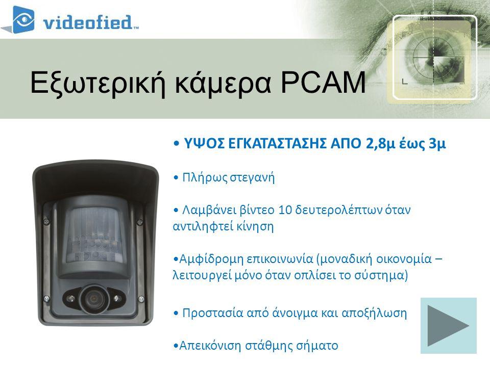 Εξωτερική κάμερα PCAM • ΥΨΟΣ ΕΓΚΑΤΑΣΤΑΣΗΣ ΑΠΟ 2,8μ έως 3μ • Πλήρως στεγανή • Λαμβάνει βίντεο 10 δευτερολέπτων όταν αντιληφτεί κίνηση •Αμφίδρομη επικοι