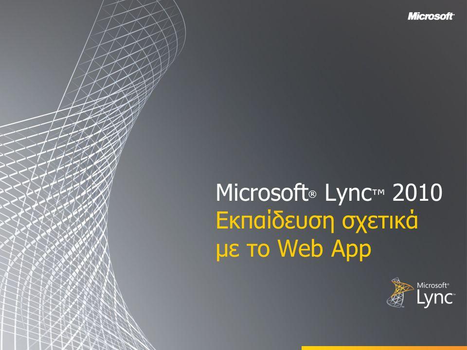 Microsoft ® Lync ™ 2010 Εκπαίδευση σχετικά με το Web App