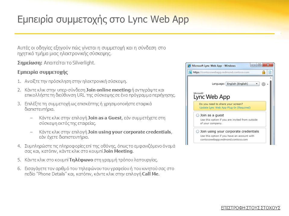 Εμπειρία συμμετοχής στο Lync Web App Αυτές οι οδηγίες εξηγούν πώς γίνεται η συμμετοχή και η σύνδεση στο ηχητικό τμήμα μιας ηλεκτρονικής σύσκεψης.