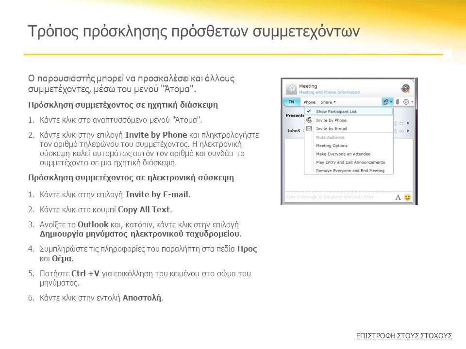 Τρόπος έναρξης κοινής χρήσης εφαρμογής Η κοινή χρήση εφαρμογών είναι η κυριότερη μέθοδος προβολής περιεχομένου σε μια ηλεκτρονική σύσκεψη.