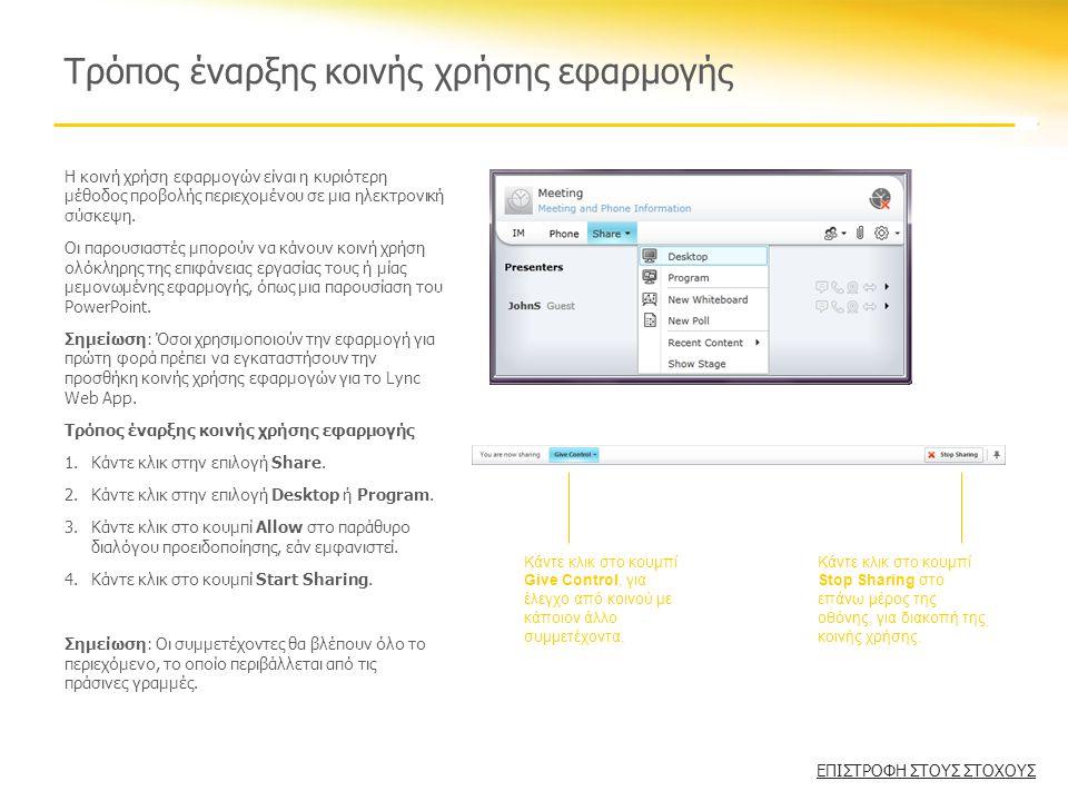 Τρόπος λήψης αρχείων καταγραφής από την πλευρά του προγράμματος-πελάτη ΕΠΙΣΤΡΟΦΗ ΣΤΟΥΣ ΣΤΟΧΟΥΣ Για εξελιγμένες διαδικασίες αντιμετώπισης προβλημάτων ή κλιμάκωσης, μπορεί να γίνεται λήψη αρχείων καταγραφής από την πλευρά του προγράμματος-πελάτη, από το Lync Web App.
