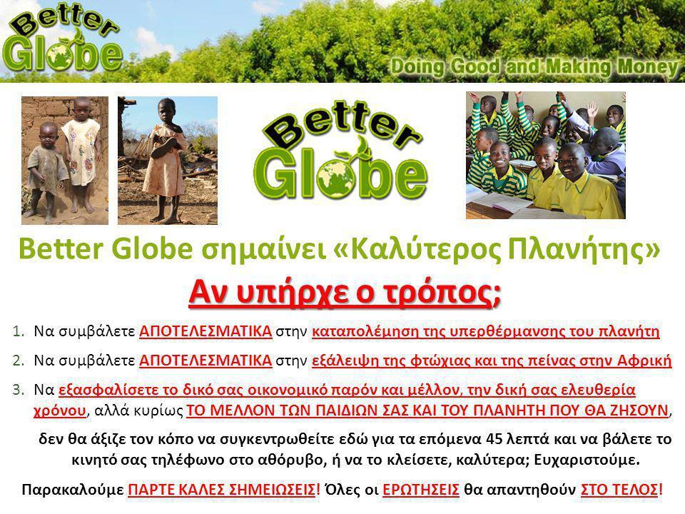 Better Globe σημαίνει «Καλύτερος Πλανήτης» Αν υπήρχε ο τρόπος; 1.Να συμβάλετε ΑΠΟΤΕΛΕΣΜΑΤΙΚΑ στην καταπολέμηση της υπερθέρμανσης του πλανήτη 2.Να συμβ