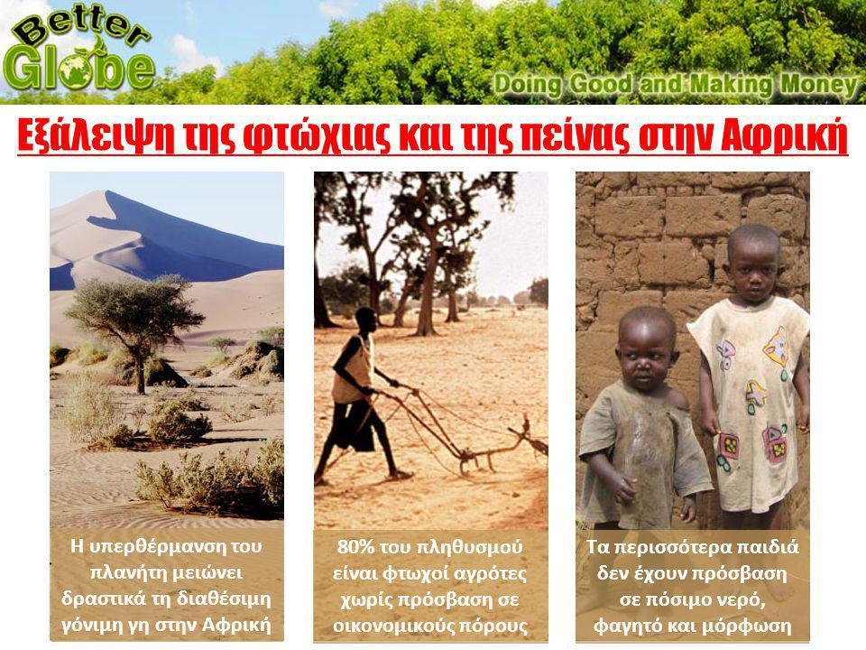 Τα περισσότερα παιδιά δεν έχουν πρόσβαση σε πόσιμο νερό, φαγητό και μόρφωση Η υπερθέρμανση του πλανήτη μειώνει δραστικά τη διαθέσιμη γόνιμη γη στην Αφ