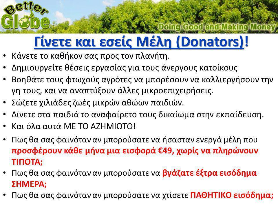 Γίνετε και εσείς Μέλη (Donators)! • Κάνετε το καθήκον σας προς τον πλανήτη. • Δημιουργείτε θέσεις εργασίας για τους άνεργους κατοίκους • Βοηθάτε τους