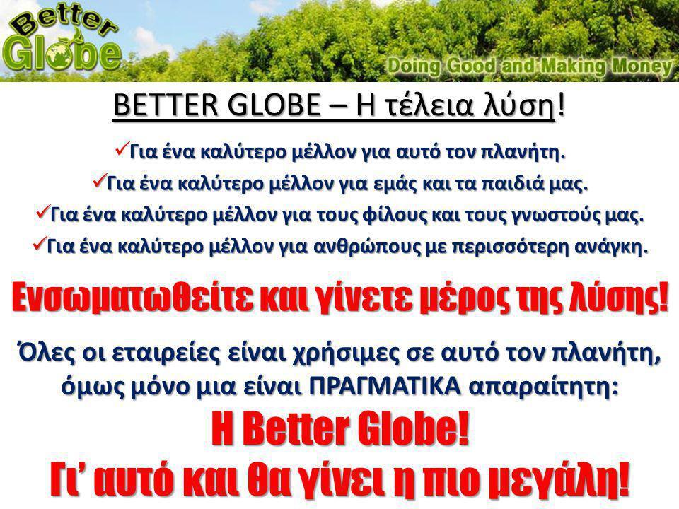 Για ένα καλύτερο μέλλον για αυτό τον πλανήτη.  Για ένα καλύτερο μέλλον για αυτό τον πλανήτη.  Για ένα καλύτερο μέλλον για εμάς και τα παιδιά μας. 