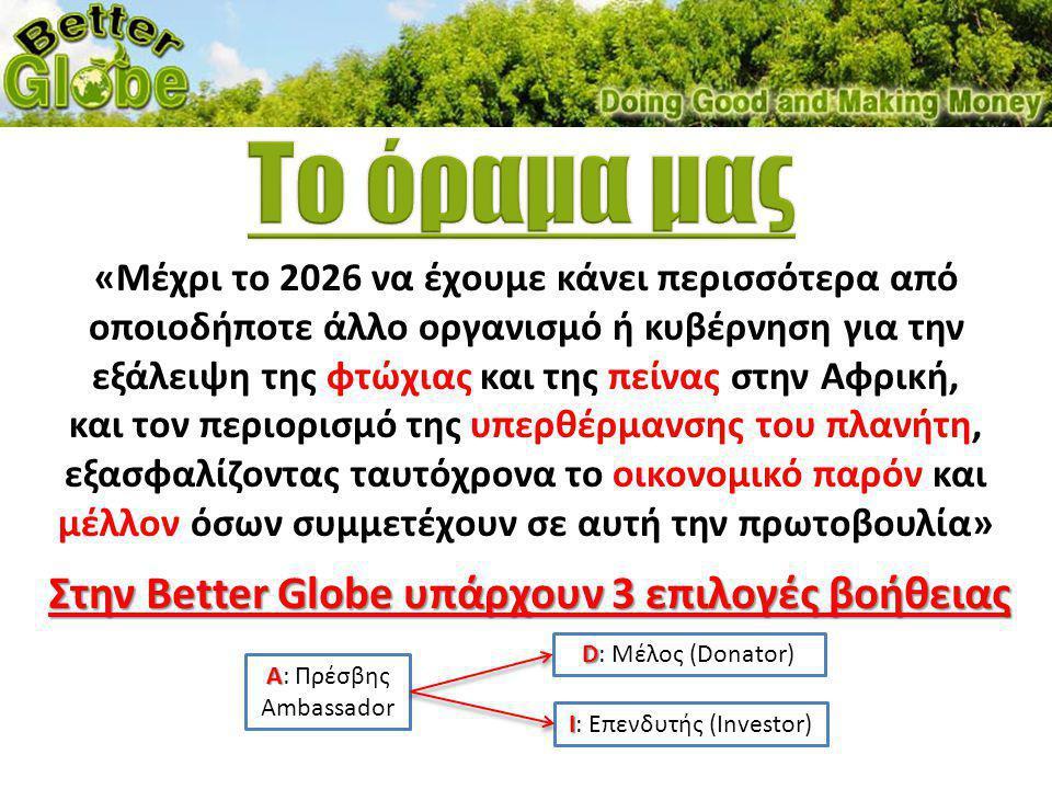 • Ποια είναι η πιο χρήσιμη και κερδοφό- ρα επένδυση που θα μπορούσατε να κάνετε αυτή τη στιγμή για το καλό της τσέπης σας και του πλανήτη; • Να αγοράσετε δέντρα Better Globe.