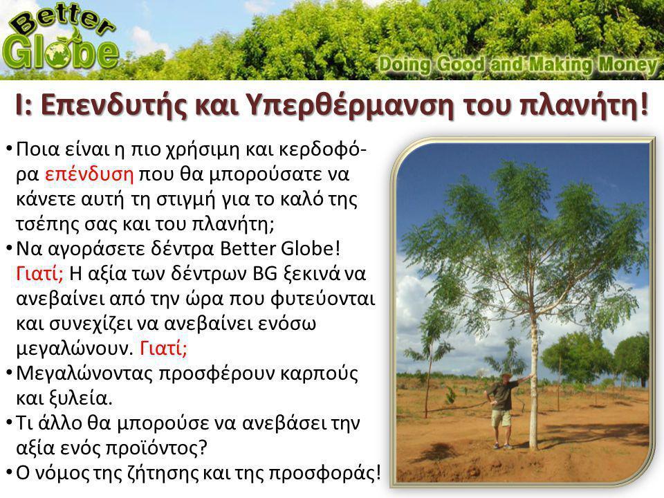 Μαζική αποψίλωση  Μείωση προσφοράς  Πάνω από 50% των δασών παγκοσμίως έχουν αποψιλωθεί από το 1960 μέχρι σήμερα.