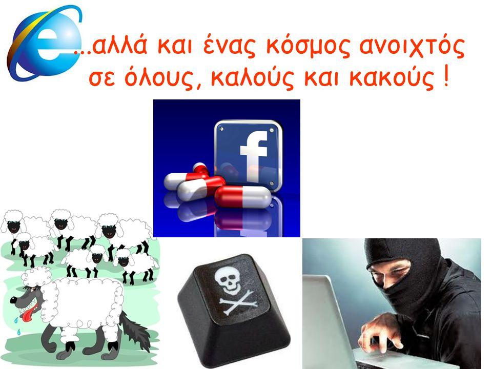 Ασφάλεια στο Διαδίκτυο: Τα Δικαιώματα μας Κάποιες βασικές προϋποθέσεις για τη νομιμότητα επεξεργασίας προσωπικών δεδομένων (ν.