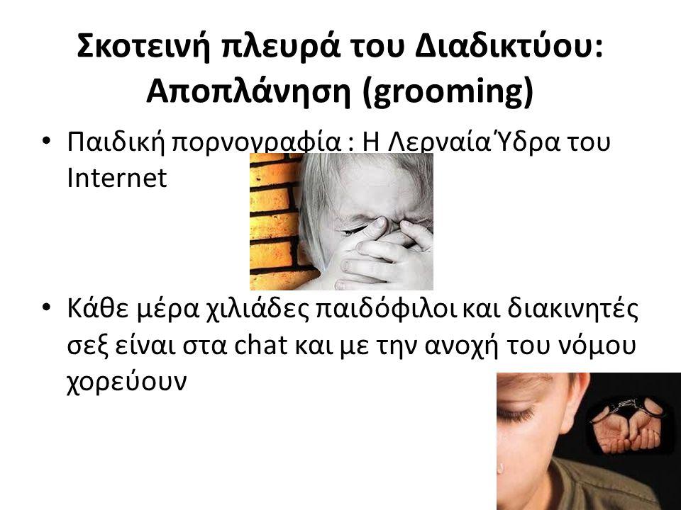 Ασφάλεια στο Διαδίκτυο: Συντονισμένη προσπάθεια από όλους: γονείς, εκπαιδευτικούς, κράτος