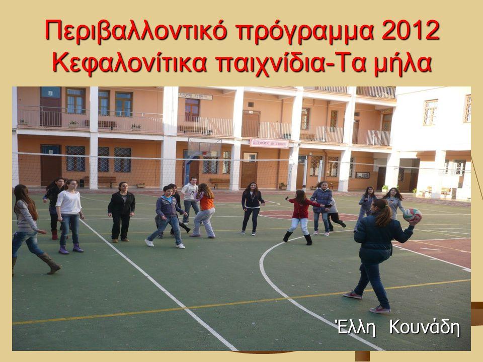 Περιβαλλοντικό πρόγραμμα 2012 Κεφαλονίτικα παιχνίδια-Τα μήλα Έλλη Κουνάδη