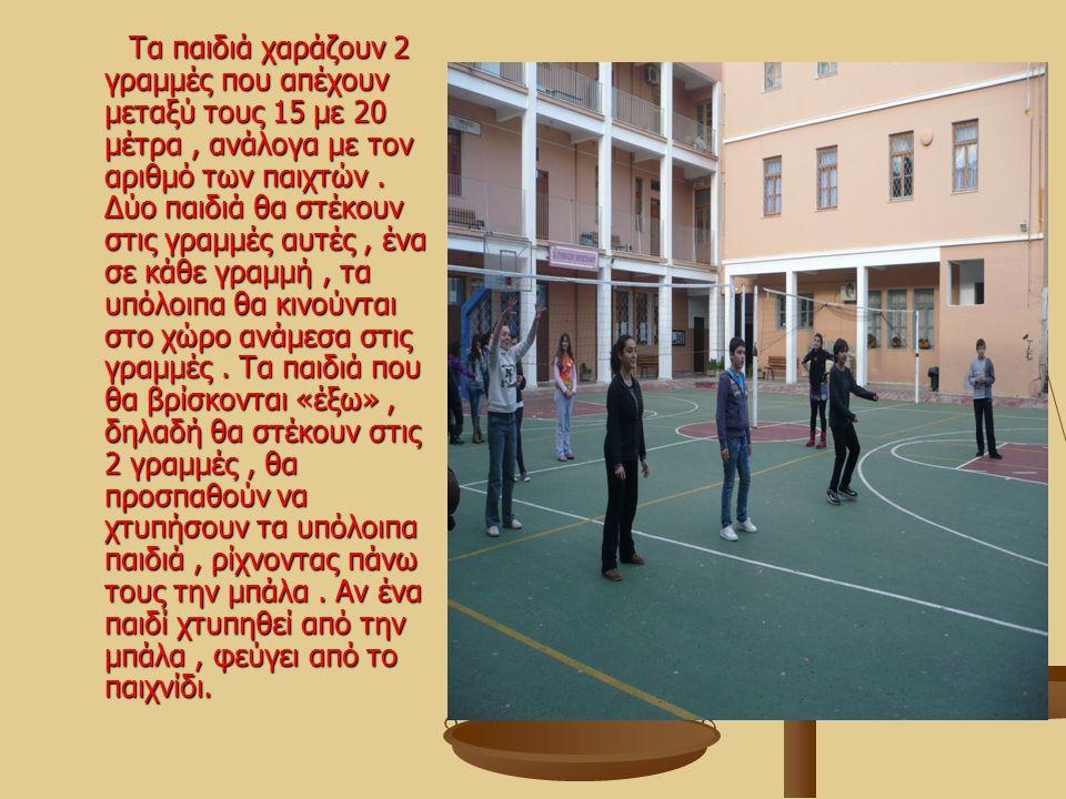 Τα παιδιά χαράζουν 2 γραμμές που απέχουν μεταξύ τους 15 με 20 μέτρα, ανάλογα με τον αριθμό των παιχτών.